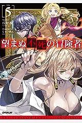 望まぬ不死の冒険者 5 (オーバーラップノベルス) Kindle版