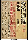 資治通鑑 (ちくま学芸文庫)