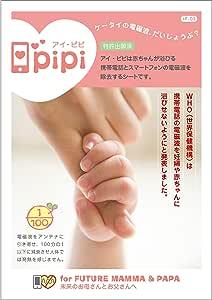妊娠中の携帯電話 スマートフォン 電磁波 対策 シート iPiPi (全キャリア対応)