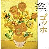 カレンダー2021 名画と暮らす12ヶ月 ゴッホ (月めくり・壁掛け) (ヤマケイカレンダー2021)