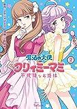 魔法の天使クリィミーマミ 不機嫌なお姫様 2 (バンブーコミックス タタン)