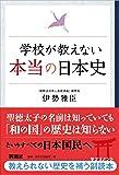学校が教えない本当の日本史