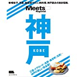 Meets Regional別冊 神戸 (エルマガMOOK)