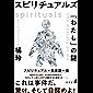 スピリチュアルズ 「わたし」の謎 (幻冬舎単行本)
