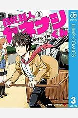 貧民超人カネナシくん 3 (ジャンプコミックスDIGITAL) Kindle版