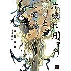 片破れ月、恋々として 【電子限定特典付き】 (バンブーコミックス 麗人セレクション)