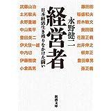 経営者 日本経済生き残りをかけた闘い (新潮文庫)