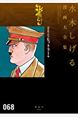 20世紀の狂気 ヒットラー 他 水木しげる漫画大全集 (コミッククリエイトコミック) Kindle版