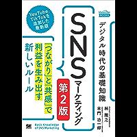 デジタル時代の基礎知識『SNSマーケティング』 第2版 「つながり」と「共感」で利益を生み出す新しいルール(MarkeZ…