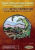 スペイン語で味わう宮沢賢治作品集 CD付き