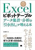 Excelピボットテーブル データ集計・分析の「引き出し」が増える本