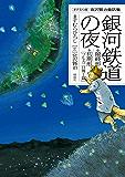 ますむら版 宮沢賢治童話集 銀河鉄道の夜