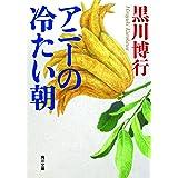 アニーの冷たい朝 (角川文庫)
