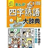 小学生おもしろ学習シリーズ まんが 四字熟語大辞典