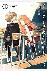 好きな子がめがねを忘れた 1巻 (デジタル版ガンガンコミックスJOKER) Kindle版