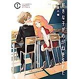 好きな子がめがねを忘れた 1巻 (デジタル版ガンガンコミックスJOKER)