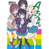 Aチャンネル (11) (まんがタイムKRコミックス)
