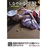 しなやかな淫獣―ロマンSMシリーズ〈2〉 (SUNロマン文庫)