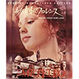 わが青春のフロレンス HDリマスター(スペシャル・プライス) [Blu-ray]