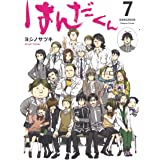 はんだくん(7)(完) (ガンガンコミックス)