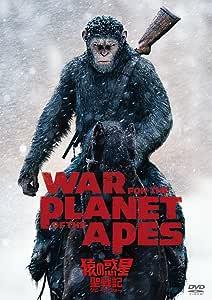 猿の惑星:聖戦記(グレート・ウォー) [DVD]