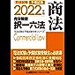 2022年版 司法試験&予備試験 完全整理択一六法 商法 司法試験&予備試験対策シリーズ