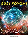 2021年版 太陽・月・星のこよみ