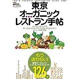 東京オーガニックレストラン手帖 (タツミムック)