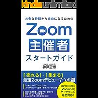 お金と時間から自由になるためのZOOM主催者スタートガイド: 売れる・集まる最速ZOOMデビュー7つの鍵 (vortex…