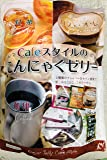 Cafe style こんにゃくゼリー 蒟蒻ゼリー 3種のフレーバー 紅茶/カフェ・オレ/珈琲 60個入り