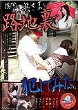 (驚愕)奥さまを路地裏で犯してみた(中田氏) [DVD]