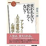NHK「100分de名著」ブックス アドラー 人生の意味の心理学―変われない? 変わりたくない?