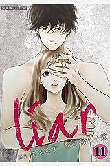 liar : 11 (ジュールコミックス) Kindle版