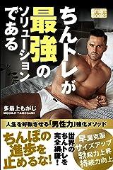 ちんトレが最強のソリューションである 人生を好転させる「男性力」強化メソッド (スマートブックス) Kindle版