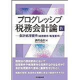 プログレッシブ税務会計論IV ー会計処理要件(経理要件・帳簿要件)-