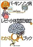 改訂2版 「パーキンソン病」「レビー小体型認知症」がわかるQAブック: 最新ガイドラインに準拠!