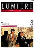 季刊 リュミエール 3('86ー春) 特集:ハリウッド50年代