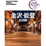 おとな旅プレミアム 金沢・能登 白川郷 第3版