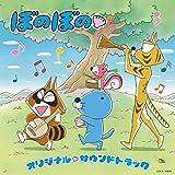 TVアニメ『ぼのぼの』オリジナル・サウンドトラック