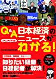 Q&A 日本経済のニュースがわかる!  2020年版