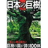 日本の巨樹 ~1000年を生きる神秘