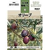 オリーブ (NHK趣味の園芸12か月栽培ナビ(10))