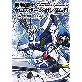 機動戦士クロスボーン・ガンダム (6) (角川コミックス・エース 2-22)