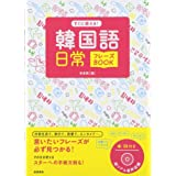 CD付 すぐに使える! 韓国語日常フレーズBOOK