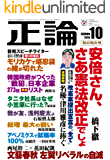 月刊正論 2018年 10月号 [雑誌]