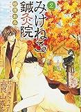みけねこ鍼灸院 2 (ねこぱんちコミックス)