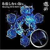 お前しかいねぇ 遊turing RED RICE(from湘南乃風)(初回生産限定盤B)(DVD付)