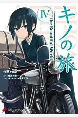 キノの旅4 the Beautiful World (電撃コミックスNEXT) Kindle版