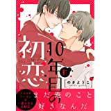 10年目の初恋6 (シャルルコミックス)