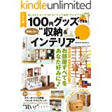 """ベスト版!100円グッズでできる真似したい""""収納&インテリア"""" 楽LIFEシリーズ"""